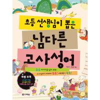 초등 선생님이 뽑은 남다른 고사성어  다락원   박수미  강민경