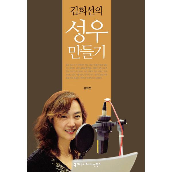 김희선의 성우 만들기  커뮤니케이션북스   김희선