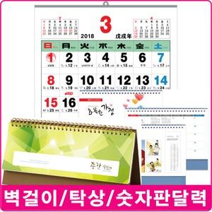 2018년 달력 소량판매/벽걸이달력/탁상달력/3단달력