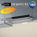 ENO H-402 ENEX 에넥스 슬라이드 후드 블랙