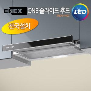 ENO H-402 에넥스 ENNEE 슬라이드 후드 블랙