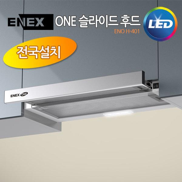 ENO H-401 에넥스 ENNEE 슬라이드 후드 알루미늄