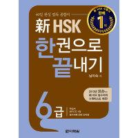 신 HSK 한권으로 끝내기 6급  다락원   남미숙