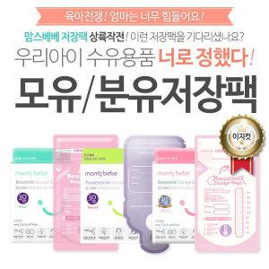 모유/분유 저장팩/항균/변온기능/BPA-FREE