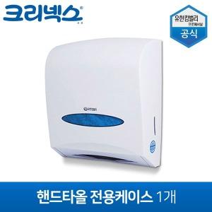 57220-01 크리넥스 핸드타올 전용케이스 1개