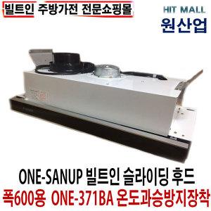 슬라이딩후드/원산업블랙바/환풍기/렌지후드/힛트몰