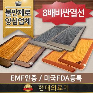 현대의료기 전기매트/전기장판/옥매트/황토볼매트