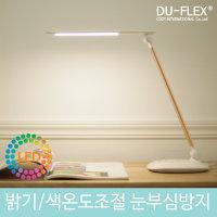 듀플렉스 DP-620LS/LED스탠드/학생용스탠드/조명