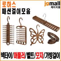 로하스패션걸이/넥타이/머플러/벨트/스카프/모자/가방