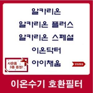 김정O알로에 이온수기필터 호환용 채움 이온닥터