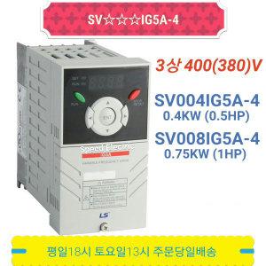 LS산전 SV004iG5A-4 SV008iG5A-4 삼상440V 인버터