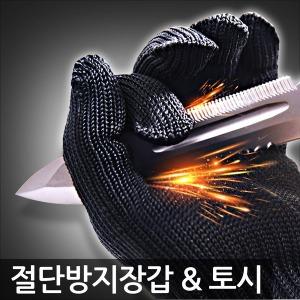 절단방지장갑 손보호 방검장갑 방검복 안전장갑 토시