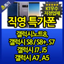 KT본사직영점/J7/갤럭시노트8/갤럭시S8/S7/J5/A7/A5/