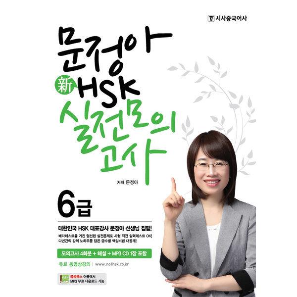 문정아 신 HSK 실전모의고사 6급  시사중국어사   문정아