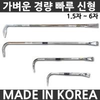 국산 경량빠루 신형 바라시 댓고 1.5자~6자 까지