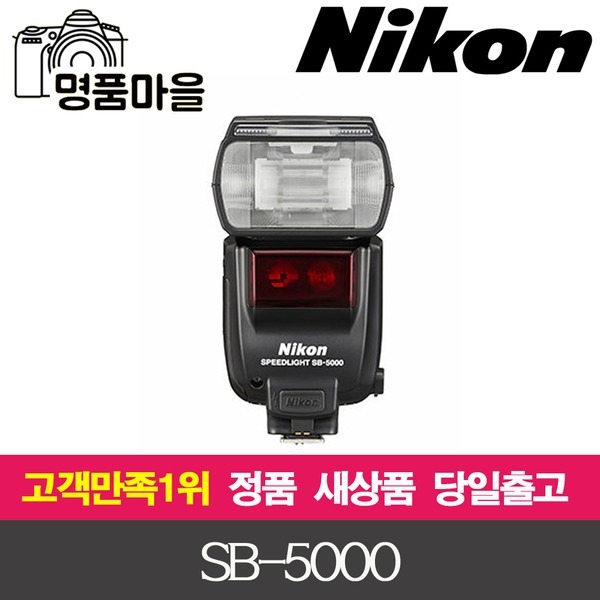 명품마을 니콘 SPEEDLITE SB-5000 정품 새상품 미개봉