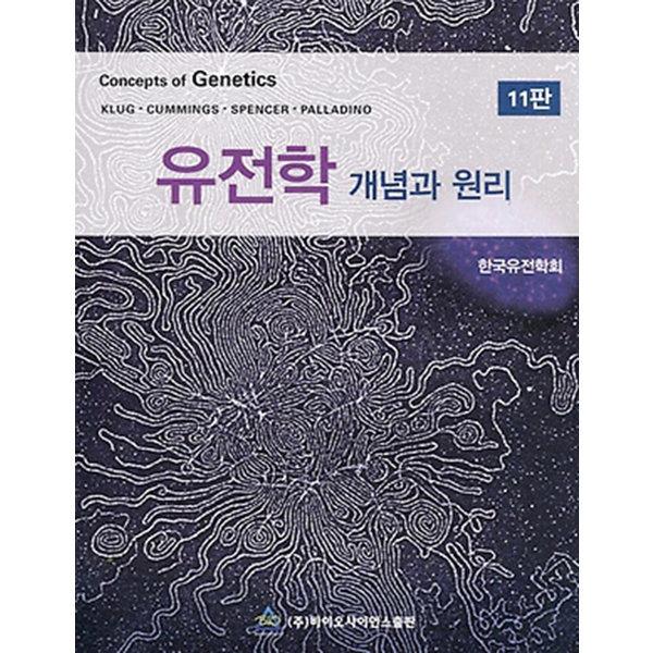 유전학 개념과 원리  11판   바이오사이언스출판   William S. Klug 외