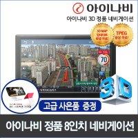 아이나비 M300 8인치 3D맵 안드로이드OS 네비게이션