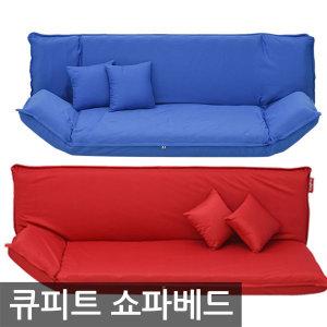 큐피트 디자인 소파/쇼파 베드 안락의자 접이식침대