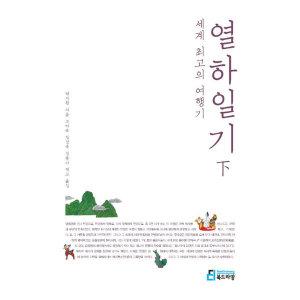 세계 최고의 여행기 열하일기 - 하 개정신판   북드라망   박지원