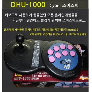 다훈전자/DHU-1000(PC)/8버튼조이스틱/철권7/마메32