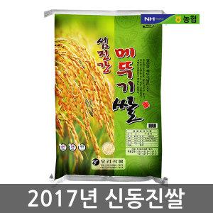2017년농협햅쌀 섬진강메뚜기쌀20kg/신동진쌀/10+10kg