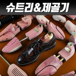 명품 슈트리 제골기 55종 모음전 부츠키퍼 구두 신발