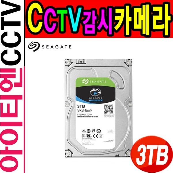 3TB 시게이트 CCTV녹화기 전용 하드 HDD DVR