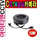 10미터 제작케이블 영상 전원일체형 감시카메라 CCTV