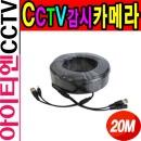20미터 제작케이블 영상 전원일체형 감시카메라 CCTV