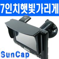 네비게이션 썬캡/햇빛가리개/헤드캡/썬바이저/현대