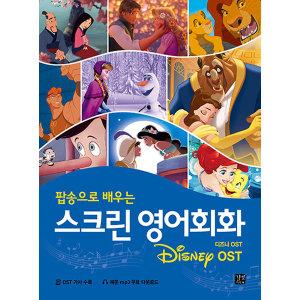 스크린 영어회화 디즈니 OST  길벗이지톡   라이언 강  팝송으로 배우는