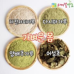 가벼운몸/어성초/다시마가루/차전자피/양배추가루