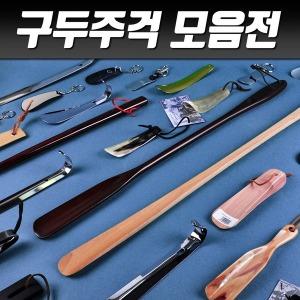 구두주걱 50종 모음전 휴대용 거치용 슈혼 장헤라