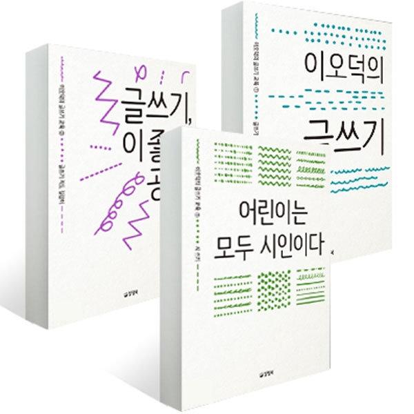 이오덕의 글쓰기 교육 3권 세트 / 양철북