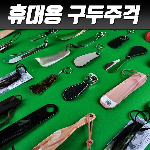 휴대용 구두주걱 32종 모음전 헤라 슈혼 SHOEHORN