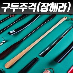 구두주걱(장헤라) 20종 모음전 매장용 가정용 전시장