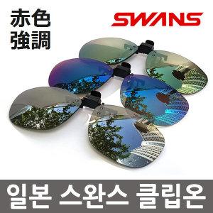 일본산 클립 편광선글라스 적색강조 방탄 낚시용품
