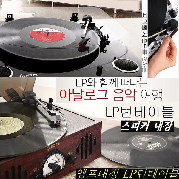 웅장한사운드 앰프내장/전축/LP턴테이블 FM라디오/GX7