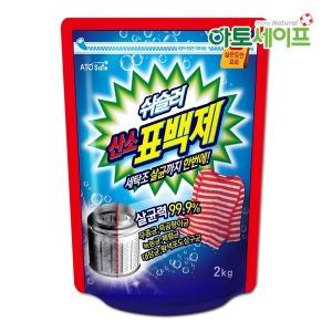 쉬슬러 산소 표백제 2kg 1개 / 세탁조 살균 / 무좀균 - 상품 이미지