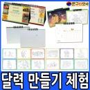 달력만들기 / 체험달력 / 옛그림 / 외국명화 / 별자리