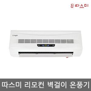 승봉통상 따스미 리모컨 벽걸이 온풍기 SB-2001A /굿