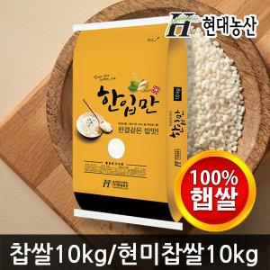 2017햅쌀 한입만 찹쌀 10kg/현미찹쌀