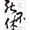 사불휴 두보의 삶과 문학  서울대학교출판문화원   이영주 외