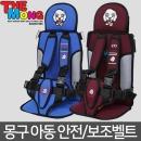 몽구아동보조벨트/영유아 보조시트/카시트/KC안전인증