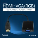 마하링크 HDMI/미니HDMI/마이크로HDMI TO VGA 컨버터