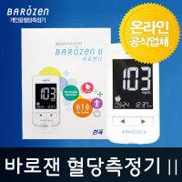 VT 한독약품 바로잰 혈당측정계 기본셋(시험지미포함)