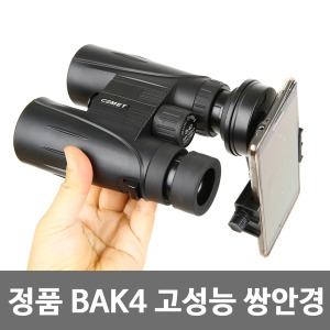21C 고성능 쌍안경 접이식 BAK4 와이드 8x42 망원경