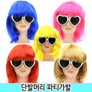 단발머리가발/여성가발/코스프레/파티가발/할로윈가발