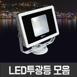 LED 투광등 모음/ 30W / 50W / 천장 고정 투광기